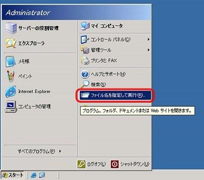SSLサーバ証明書のジオトラスト Geotrust。IIS6.0 証明書インポート方法 ファイル名を指定して実行