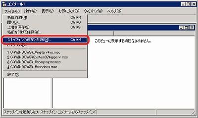 SSLサーバ証明書のジオトラスト Geotrust。IIS6.0 証明書インポート方法 管理コンソール起動