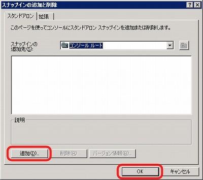 SSLサーバ証明書のジオトラスト Geotrust。IIS6.0 証明書インポート方法 スナップイン追加