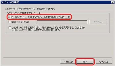SSLサーバ証明書のジオトラスト Geotrust。IIS6.0 証明書インポート方法 ローカルコンピュータ選択