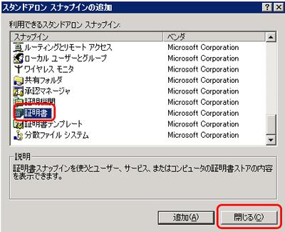 SSLサーバ証明書のジオトラスト Geotrust。IIS6.0 証明書インポート方法 スナップイン追加閉じる