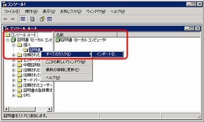 SSLサーバ証明書のジオトラスト Geotrust。IIS6.0 証明書インポート方法 証明書インポート選択