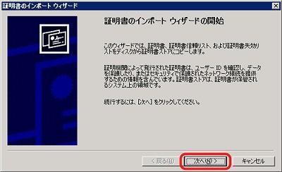 SSLサーバ証明書のジオトラスト Geotrust。IIS6.0 証明書インポート方法 証明書インポートウィザード起動