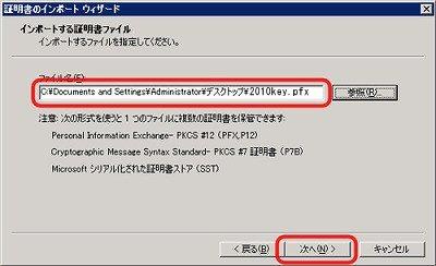 SSLサーバ証明書のジオトラスト Geotrust。IIS6.0 証明書インポート方法 ファイル名入力
