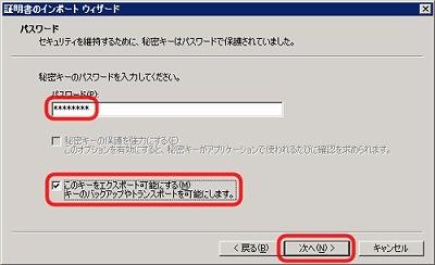 SSLサーバ証明書のジオトラスト Geotrust。IIS6.0 証明書インポート方法 エクスポート可能フラグ選択