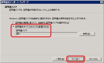 SSLサーバ証明書のジオトラスト Geotrust。IIS6.0 証明書インポート方法 インポート先