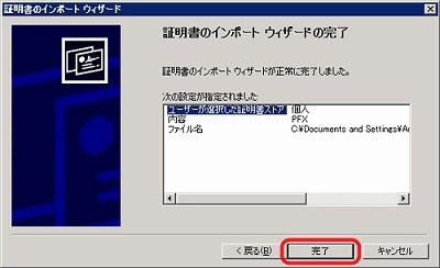 SSLサーバ証明書のジオトラスト Geotrust。IIS6.0 証明書インポート方法 インポート完了