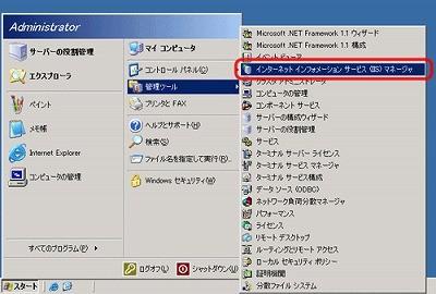 SSLサーバ証明書のジオトラスト Geotrust。IIS6.0 証明書インポート方法 インターネットサービスマネージャ起動