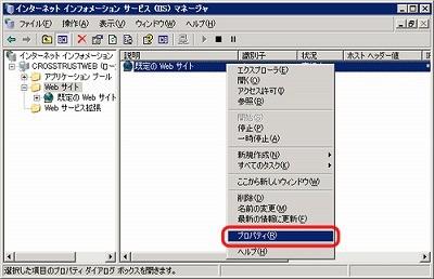 SSLサーバ証明書のジオトラスト Geotrust。IIS6.0 証明書インポート方法 Webサイトプロパティ