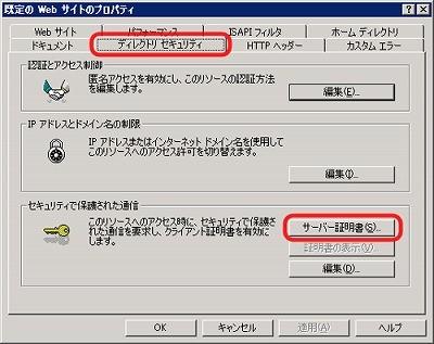 SSLサーバ証明書のジオトラスト Geotrust。IIS6.0 証明書インポート方法 サーバ証明書選択