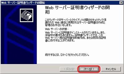 SSLサーバ証明書のジオトラスト Geotrust。IIS6.0 証明書インポート方法 サーバ証明書ウィザード起動