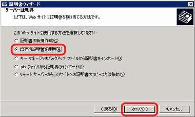 SSLサーバ証明書のジオトラスト Geotrust。IIS6.0 証明書インポート方法 既存の証明書を使用選択