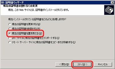 SSLサーバ証明書のジオトラスト Geotrust。IIS6.0 証明書インポート方法 現在の証明書置き換え選択