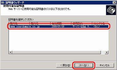 SSLサーバ証明書のジオトラスト Geotrust。IIS6.0 証明書インポート方法 使用可能なSSLサーバ証明書(EV SSL証明書)リスト