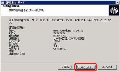SSLサーバ証明書のジオトラスト Geotrust。IIS6.0 証明書インポート方法 SSLサーバ証明書(EV SSL証明書)内容確認