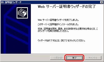 SSLサーバ証明書のジオトラスト Geotrust。IIS6.0 証明書インポート方法 サーバ証明書ウィザード完了