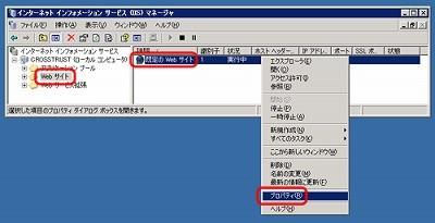 SSLサーバ証明書のジオトラスト。IIS6.0 SSLサーバ証明書(EV SSL証明書)エクスポート方法、Webサイトプロパティ選択