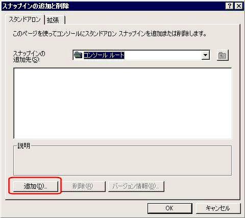Microsoft IIS 7.0 SSLサーバ証明書エクスポート03
