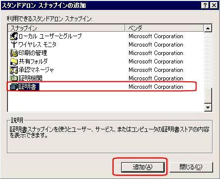 Microsoft IIS 7.0 SSLサーバ証明書エクスポート04