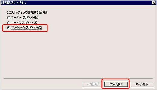 Microsoft IIS 7.0 SSLサーバ証明書エクスポート05