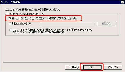 Microsoft IIS 7.0 SSLサーバ証明書エクスポート06
