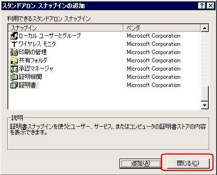 Microsoft IIS 7.0 SSLサーバ証明書エクスポート07