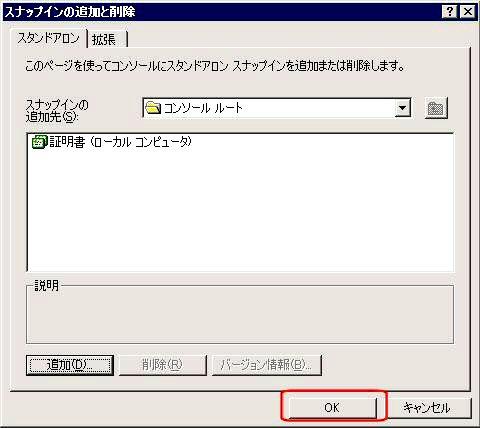 Microsoft IIS 7.0 SSLサーバ証明書エクスポート08