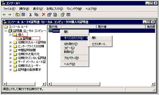 Microsoft IIS 7.0 SSLサーバ証明書エクスポート09