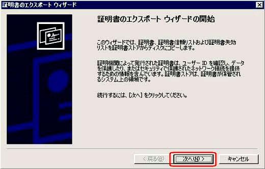 Microsoft IIS 7.0 SSLサーバ証明書エクスポート10