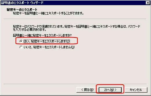 Microsoft IIS 7.0 SSLサーバ証明書エクスポート11