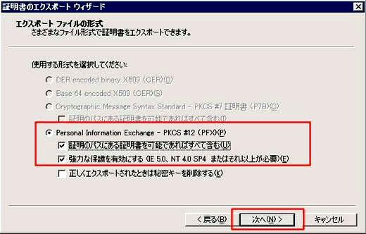 Microsoft IIS 7.0 SSLサーバ証明書エクスポート12