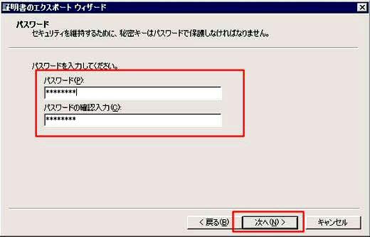 Microsoft IIS 7.0 SSLサーバ証明書エクスポート13
