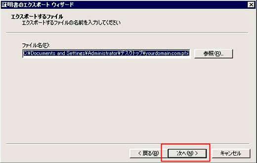 Microsoft IIS 7.0 SSLサーバ証明書エクスポート14